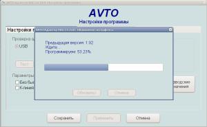 Процесс обновления VCDS