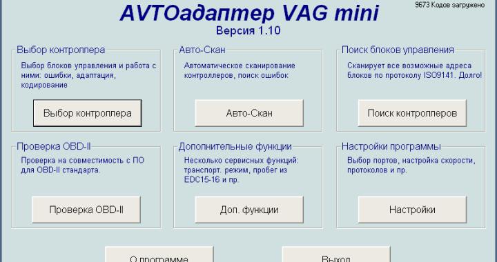 AVTOадаптер VAG Mini (VCDS Lite) 1 1 - Здесь Софт!