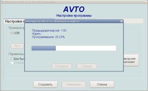 Обновление VCDS до версии 15.7.1