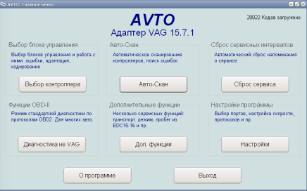 VCDS RUS 15.7.1