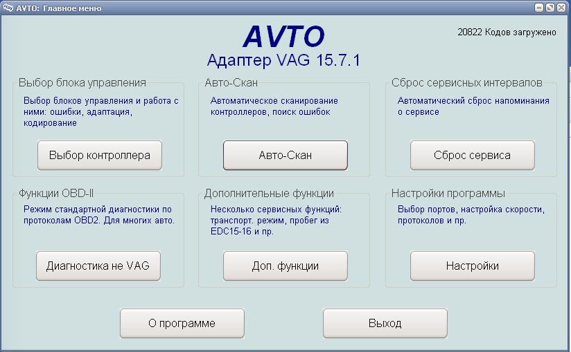 Руководство Vag Rus 311.2