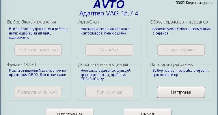 AVTO main menu